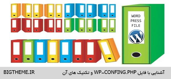 آشنایی با فایل WP-CINFING.PHP