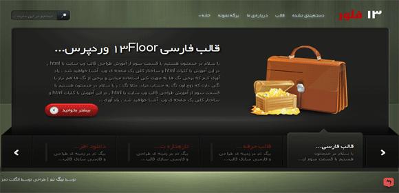 قالب 13Floo فلور وردپرس فارسی شرکتی و شخصی