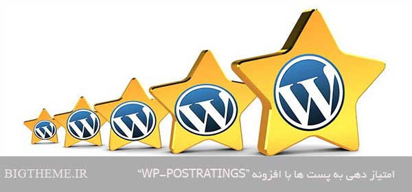 """امتیاز دهی به پست ها با افزونه """"WP-PostRatings"""""""