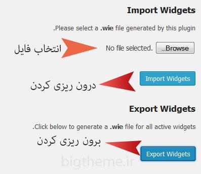 افزونه وردپرس Widget Importer & Exporter
