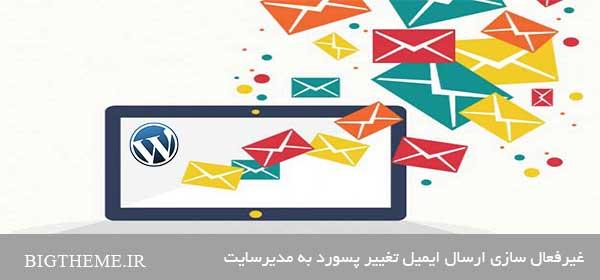 غیرفعال سازی ارسال ایمیل بازیابی پسورد یا عضویت جدید به مدیرسایت