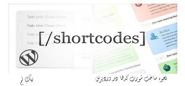 برخی از کاربرد های شورت کد در وردپرس
