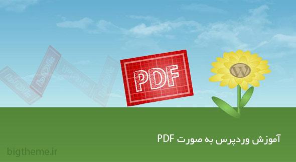 آموزش وردپرس pdf