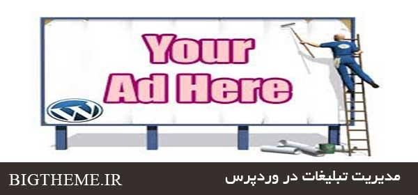 مدیریت تبلیغات در وردپرس