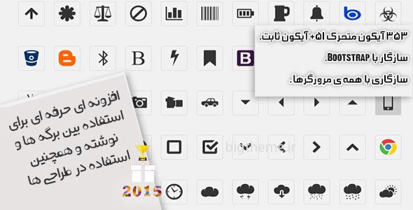 افزونه live icon افزونه آیکون های زنده برای سایت