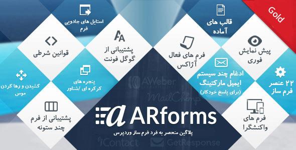 افزونه فرم ساز پیشرفته وردپرس AR Form