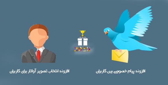 افزونه وردپرس پیغام خصوصی بین کاربران