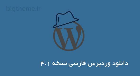 دانلود وردپرس فارسی نسخه 4.1
