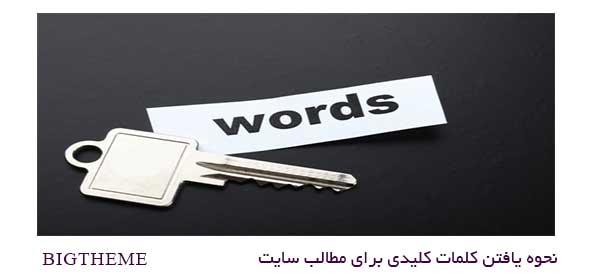 نحوه یافتن کلمات کلیدی برای مطالب سایت