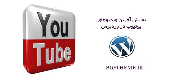 نمایش آخرین ویدیو های یوتیوب در وردپرس