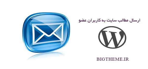 ارسال مطالب سایت به کاربران عضو