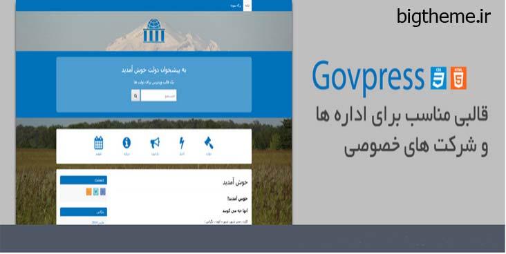 دانلود پوسته وردپرس دولتی govpress تجاری