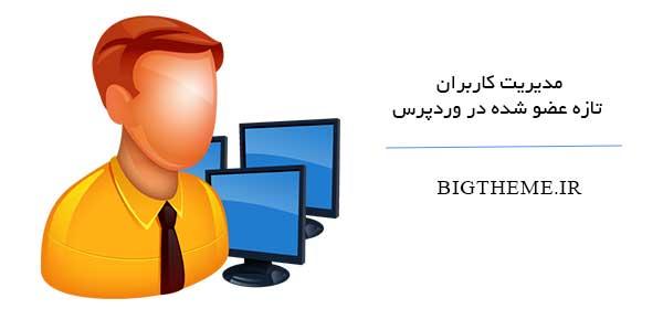 مدیریت کاربران تازه عضو شده در وردپرس