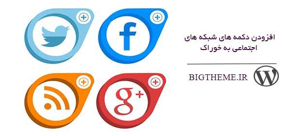 افزودن دکمه های شبکه های اجتماعی به خوراک