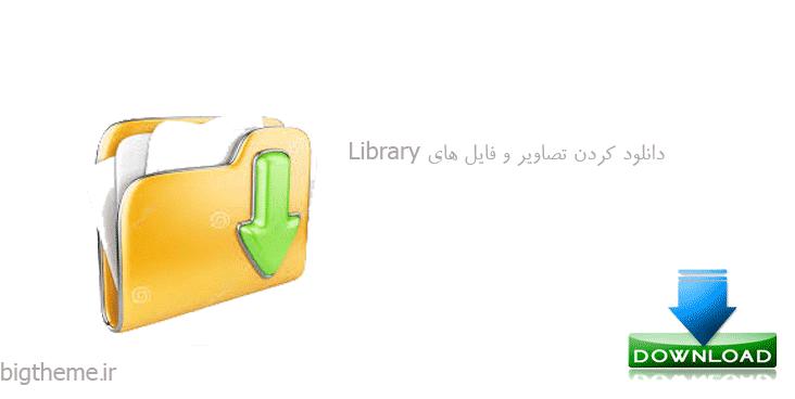 دانلود کردن تصاویر و فایل های library