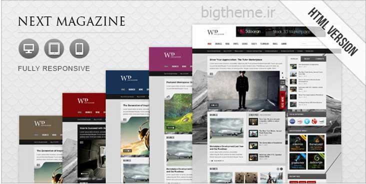 قالب وردپرس مجله ای nextmagazine