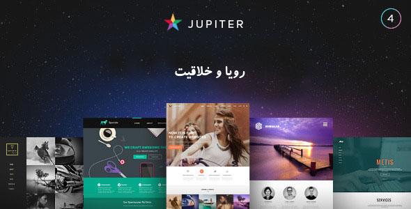 قالب وردپرس حرفه ای چند منظوره Jupiter