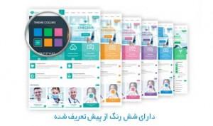 قالب وردپرس پزشکی فارسی
