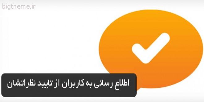 اطلاع رسانی به کاربران از تایید نظراتشان