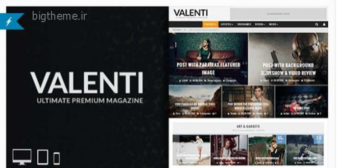 مجله وردپرس قالب چین دانلود valenti 553 نسخه راست
