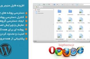 افزونه وردپرس فایل منیجر File manager for wordpress