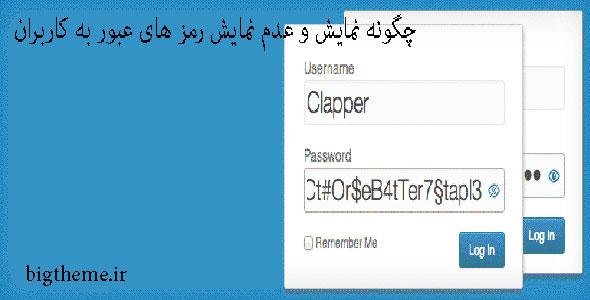 چگونه نمایش و عدم نمایش رمز های عبور به کاربران