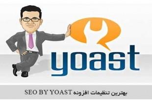 بهترین تنظیمات افزونه wordpress seo by yoast
