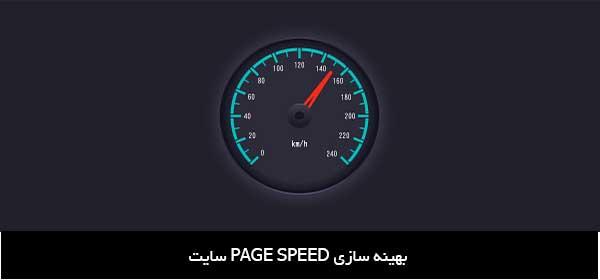 بهینه سازی page speed سایت