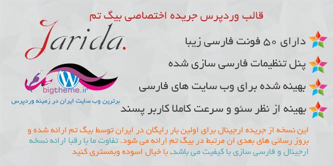 ورژن جدید قالب فوق العاده حرفه ای و بی نظیر مجله خبری جریده jarida theme