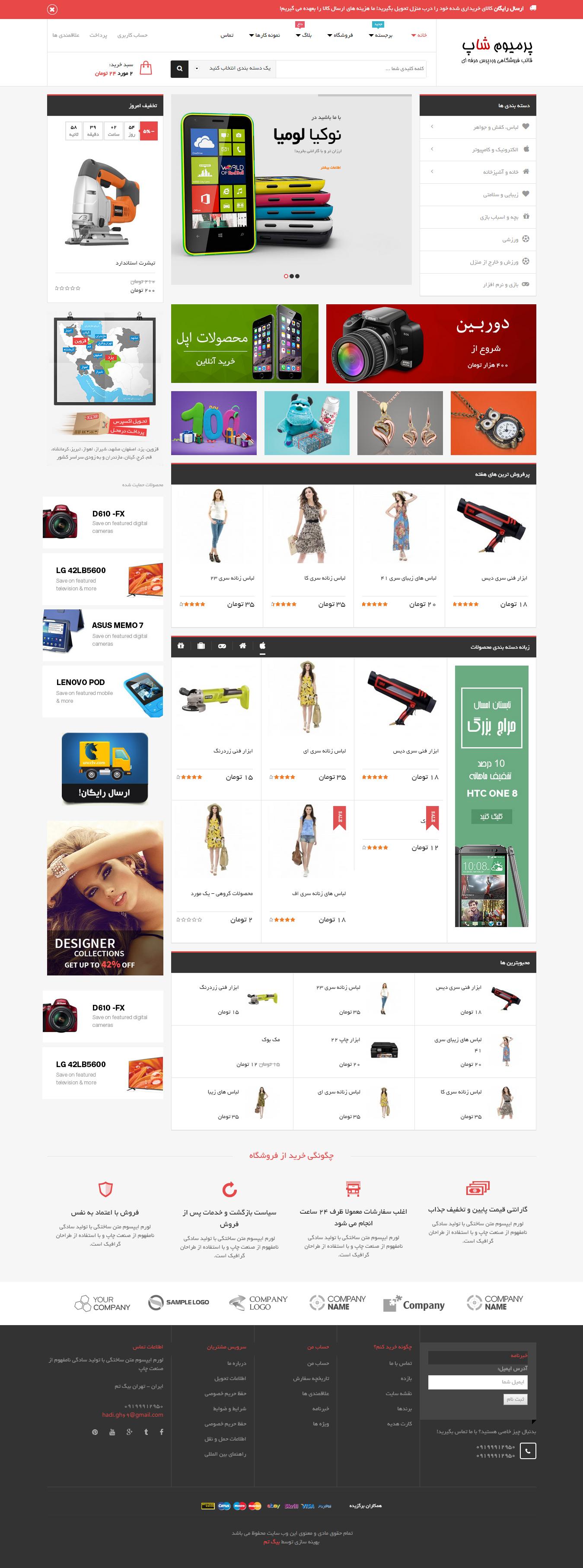 قالب وردپرس فروشگاهی پرمیوم شایپ PremiumShop