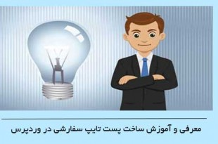معرفی و آموزش ساخت پست تایپ سفارشی در وردپرس