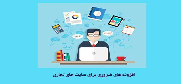 افزونه های ضروری برای سایت های تجاری