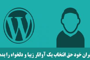 Custom-Default-Avatar-in-WordPress
