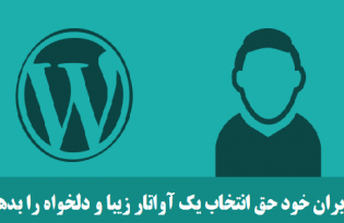 Custom-Default-Avatar-in-WordPress