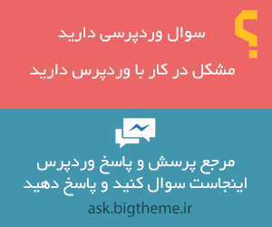 انجمن وردپرس پرسش و پاسخ وردپرس iranarchitects