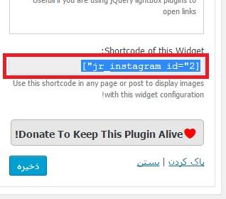 [تصویر:  shortcode-widget-hamyarwp.jpg]