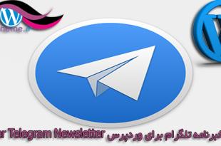 Teletter Telegram Newsletter