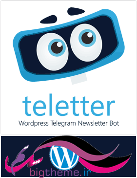 websima-telegram-newsletter-bigtheme