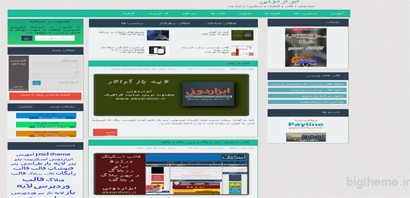 پوسته وردپرس وبلاگی ایرانی
