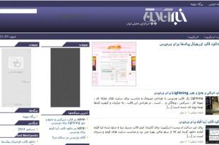 دانلود قالب وردپرس خبری ایرانی