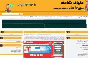 دانلود قالب وردپرس ایرانی تفریحی