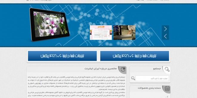 قالب وردپرس ایرانی فروشگاهی