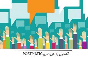 ، نظر آشنایی با افزونه ی Postmatic