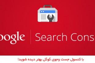 با کنسول جست وجوی گوگل بهتر دیده شوید!T