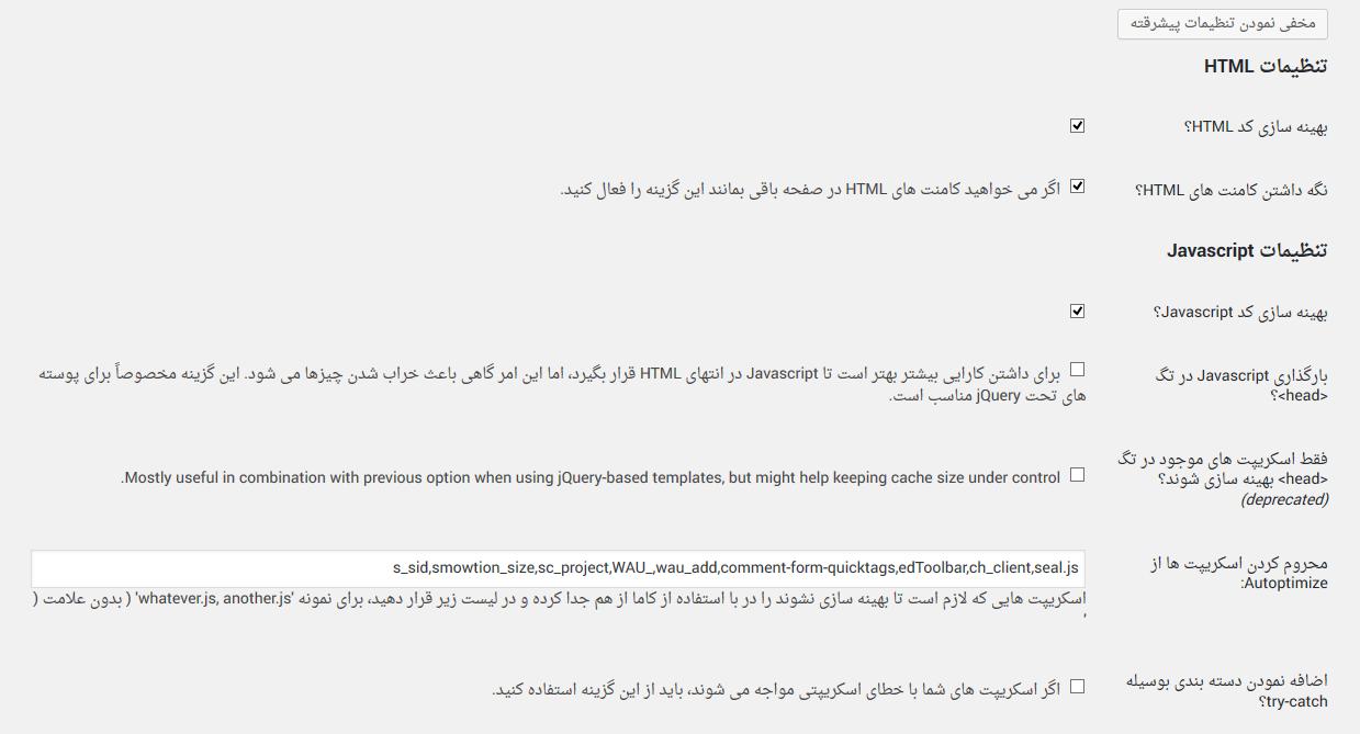 افزونه افزایش سرعت وب سایت وردپرسی(۲)