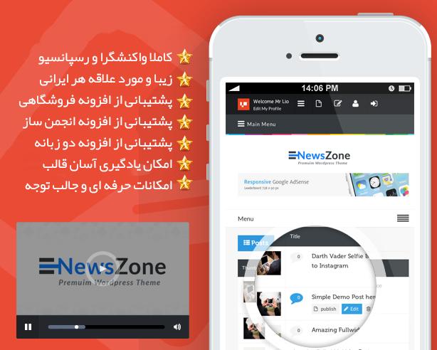 قالب وردپرس خبری NewsZone اسکای نیوز