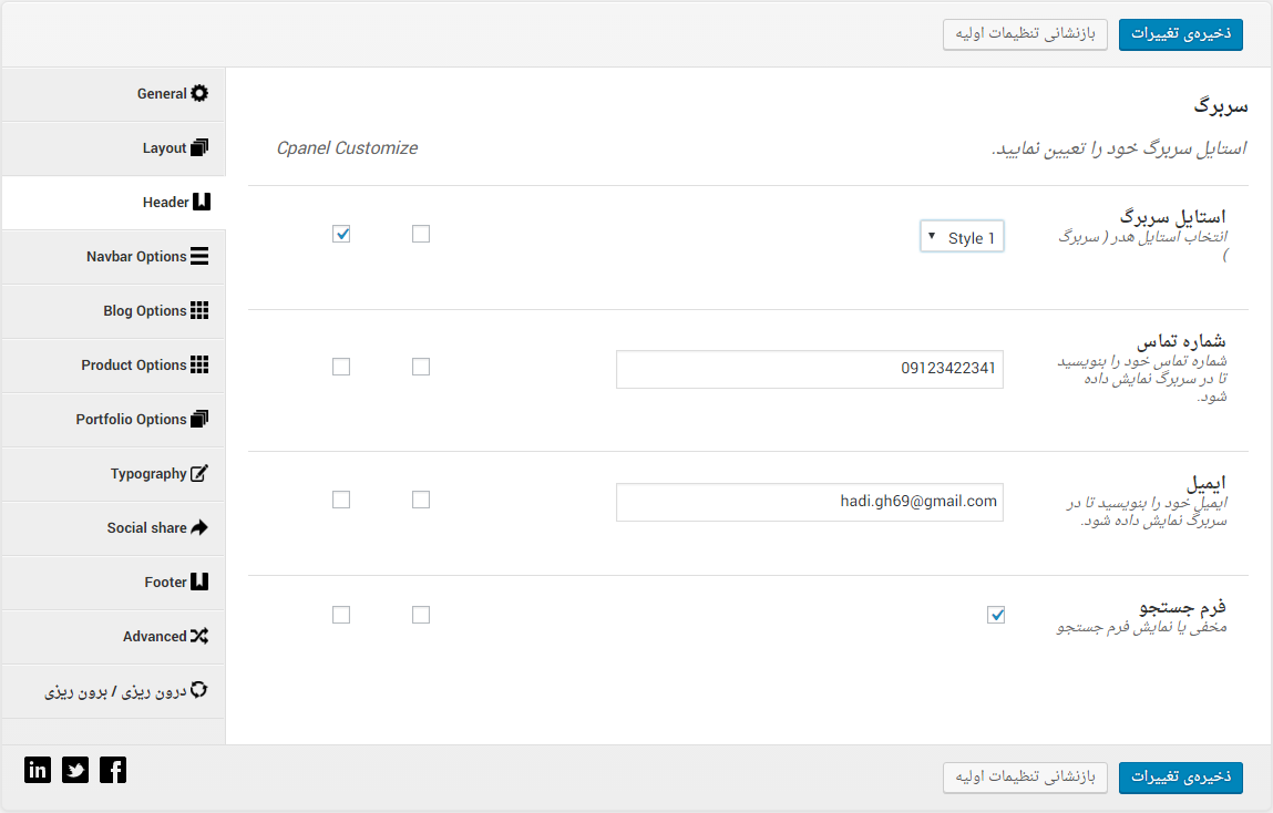 صفحه مدیریت قالب شاپی استور