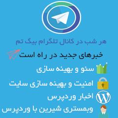 کانال بیگ تم در تلگرام