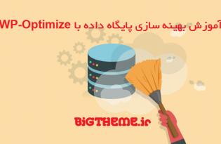 optimize-databace