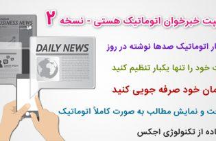 خبرخوان